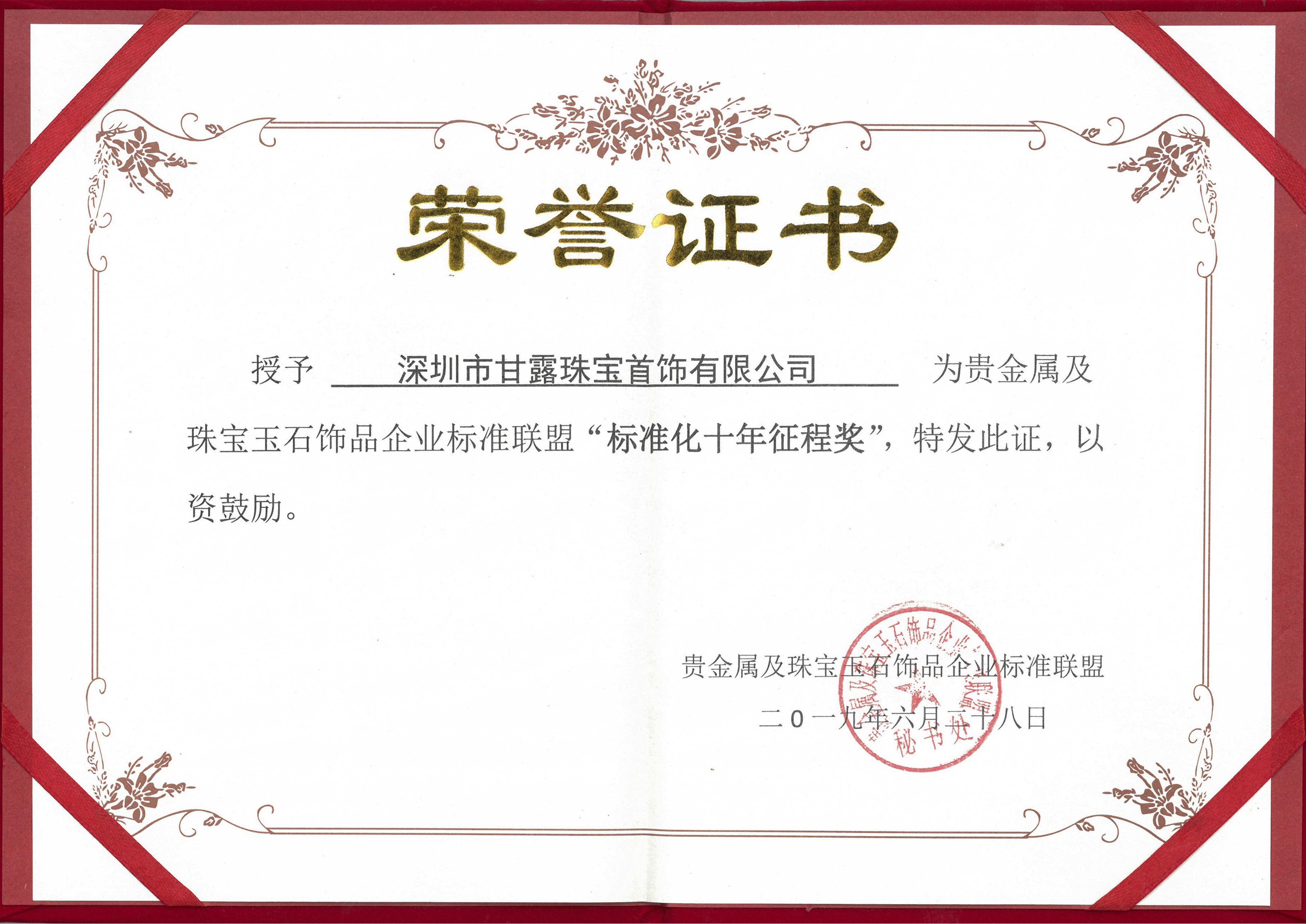 2019 标准化十年征程奖_看图王