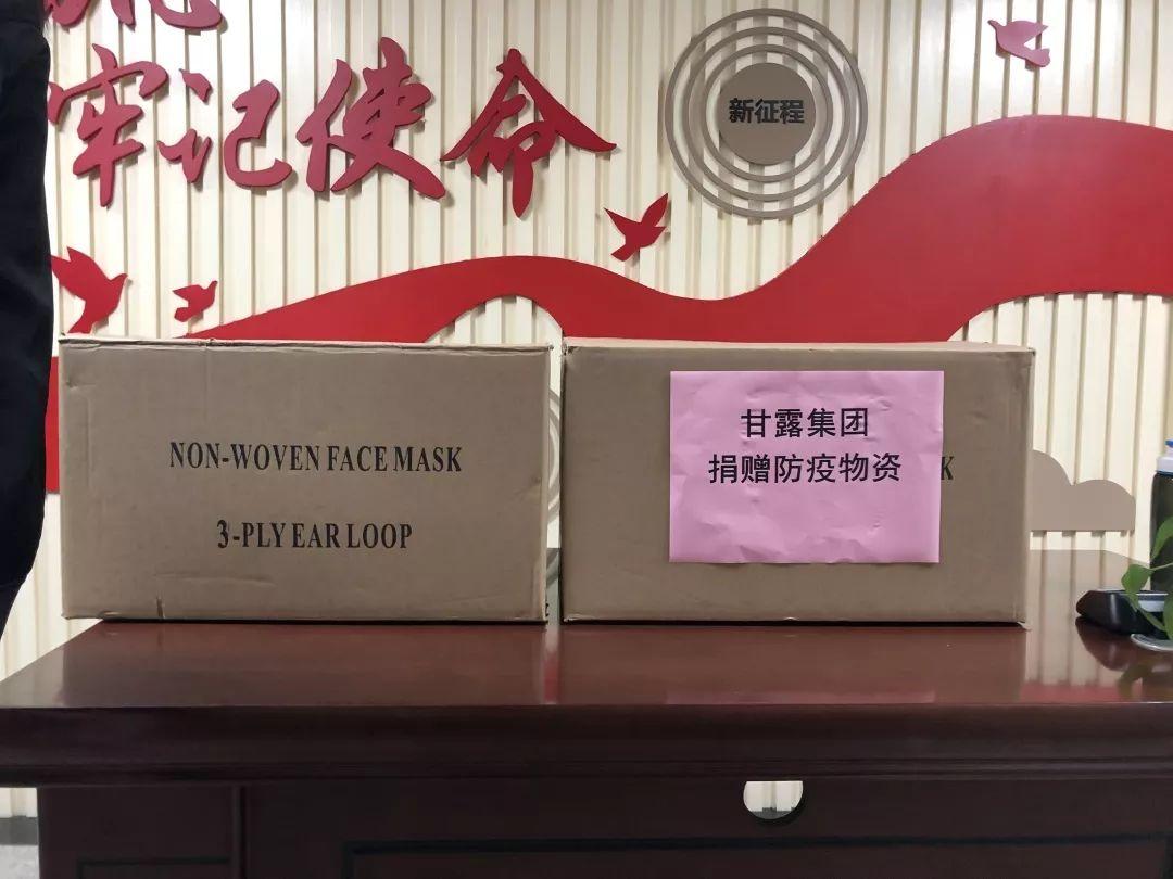 企业担当丨甘露集团捐赠防疫物资支持翠竹街道疫情防控工作