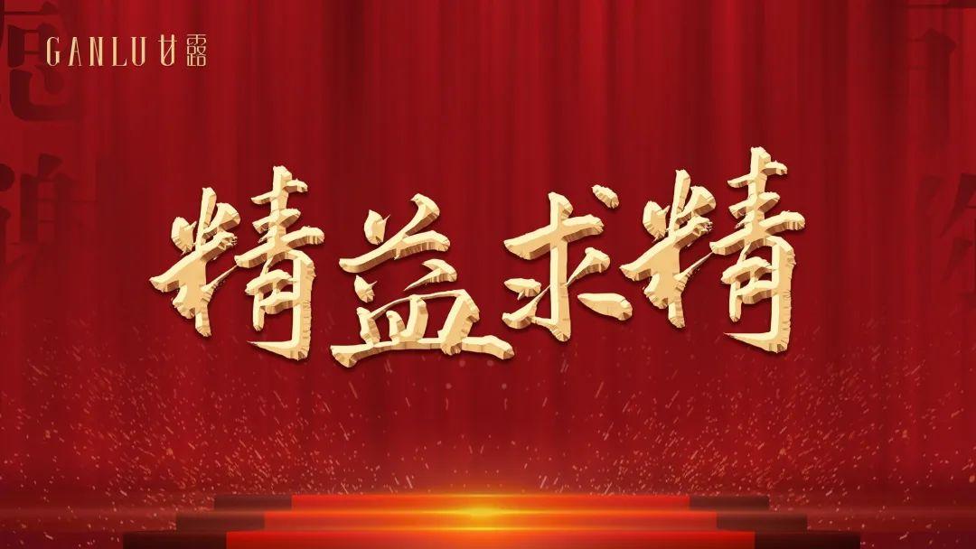 进步标杆,榜样力量——甘露集团2020年度优秀员工颁奖典礼圆满举办